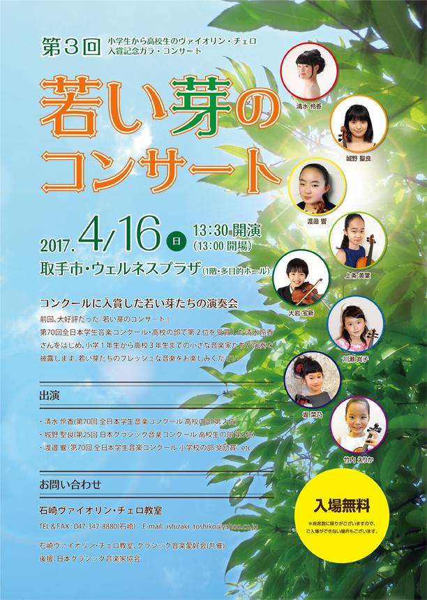 第3回若い芽のコンサート